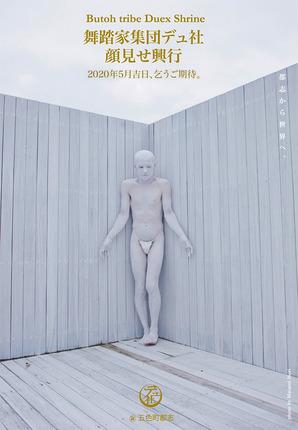 2020_tsushi.jpg