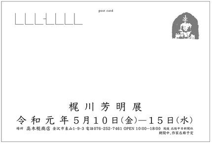 kajikawa_back.jpg