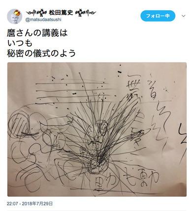 matsuda_tweet.jpg