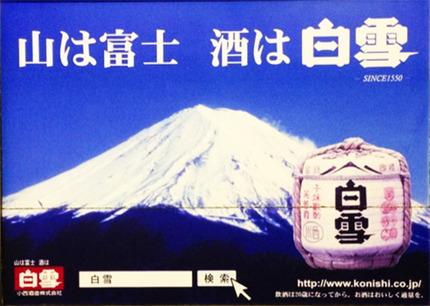 sirayuki.jpg