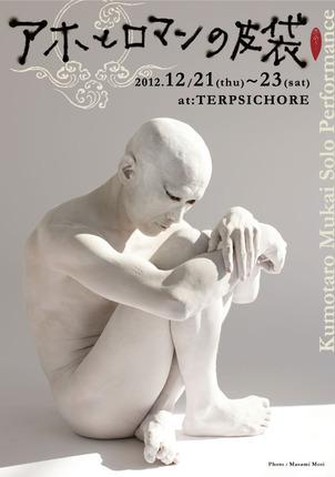 solo_2012.jpg